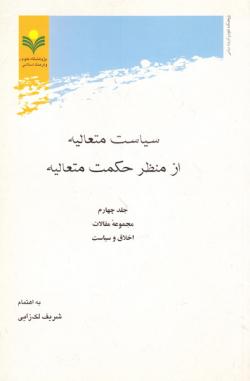 سیاست متعالیه از منظر حکمت متعالیه - جلد چهارم: مجموعه مقالات اخلاق و سیاست