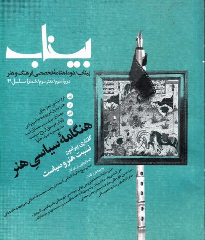 بیناب: دو ماهنامه تخصصی فرهنگ و هنر