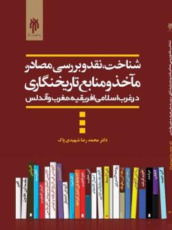 نقد و بررسی مصادر، ماخذ و منابع تاریخ نگاری در غرب اسلامی