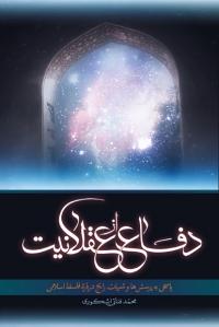 دفاع از عقلانیت: پاسخی به پرسش ها و شبهات رایج درباره فلسفه اسلامی