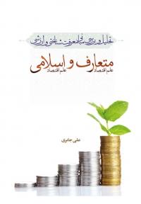 تحلیل و بررسی مبانی معرفت شناختی و ارزشی علم اقتصاد متعارف و علم اقتصاد اسلامی