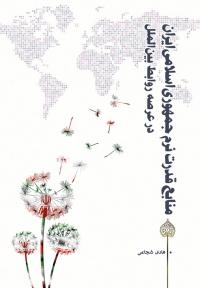 منابع قدرت نرم جمهوری اسلامی ایران در عرصه روابط بین الملل
