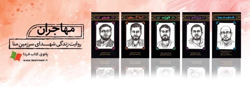 """مجموعه """"مهاجران"""" تلاش کوچکی است از """"خانواده عقیق"""" برای ثبت روایت زندگی شهدای قرآنی منا"""