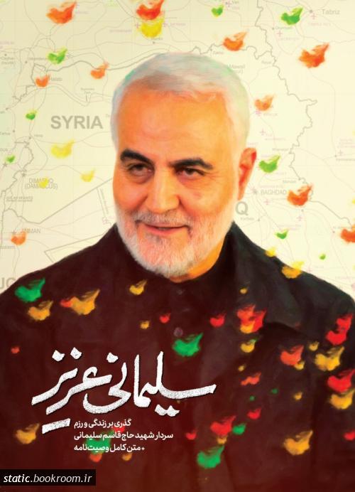 سلیمانی عزیز؛ گذری بر زندگی و رزم سردار شهید حاج قاسم سلیمانی + متن کامل وصیت نامه