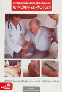 درمان های بدون دارو