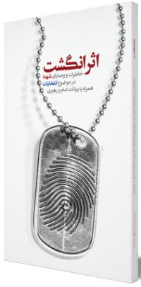 اثر انگشت: خاطرات و وصایای شهدا در موضوع انتخابات