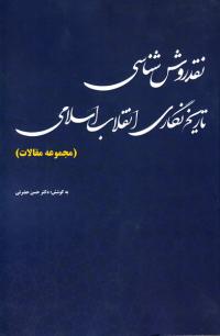نقد روش شناسی تاریخ نگاری انقلاب اسلامی (مجموعه مقالات)