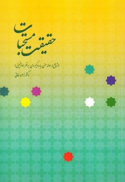 حقیقت مستحبات: تسامح در ادله سنن با رویکردی بر نظر امام خمینی (ره)