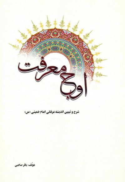 اوج معرفت: شرح و تبیین اندیشه عرفانی امام خمینی (ره)