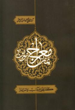 نماز معراج مومن: گفتارهایی در آداب و اسرار نماز
