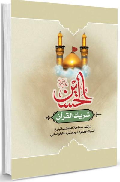 الحسین شریک القرآن
