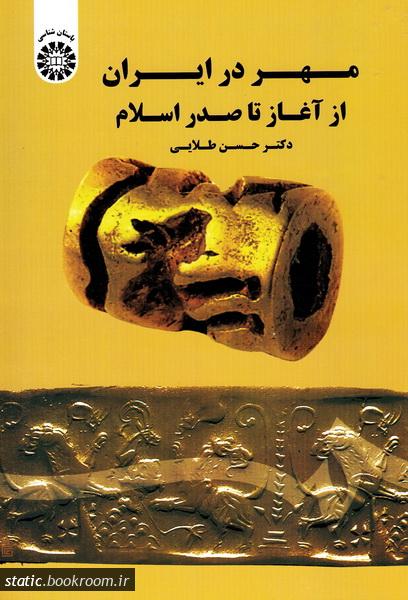 مهر در ایران از آغاز تا صدر اسلام