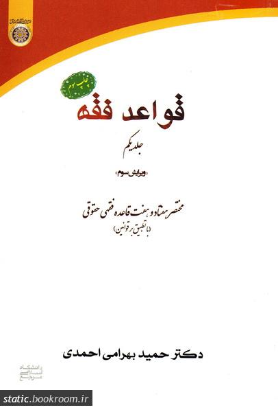 قواعد فقه - جلد اول: مختصر هفتاد و هفت قاعده فقهی حقوقی (با تطبیق بر قوانین)