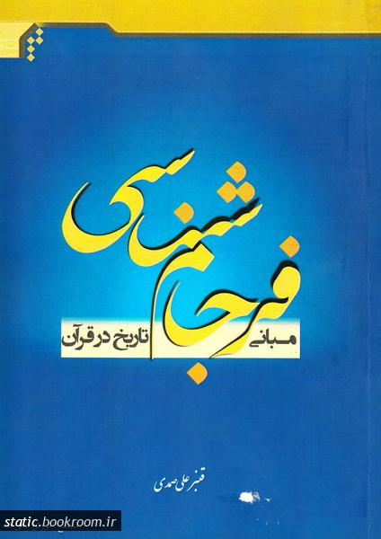 مبانی فرجام شناسی تاریخ در قرآن