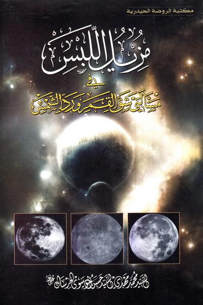 مزیل اللبس فی مسالتی شق القمر و رد الشمس
