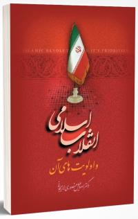 انقلاب اسلامی و اولویت های آن