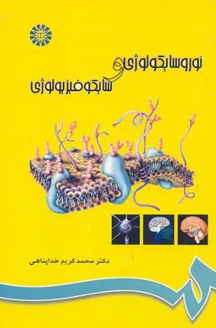 نوروسایکولوژی و سایکوفیزیولوژی