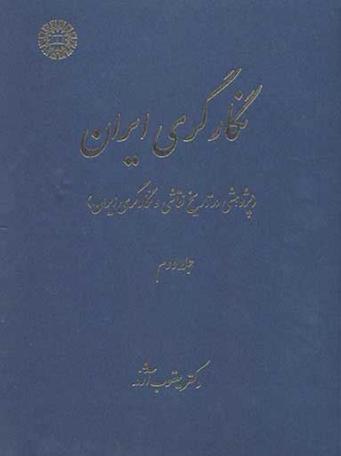 نگارگری ایران: پژوهشی در تاریخ نقاشی و نگارگری ایران 2
