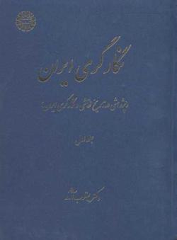 نگارگری ایران: پژوهشی در تاریخ نقاشی و نگارگری ایران 1