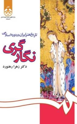 نگارگری: تاریخ هنر ایران در دوره اسلامی