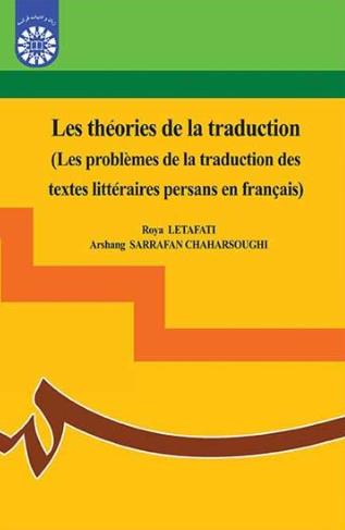 نظریه های ترجمه: مسائل ترجمه متون ادبی از فارسی به فرانسه