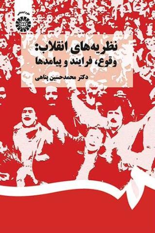 نظریه های انقلاب: وقوع، فرایند و پیامدها