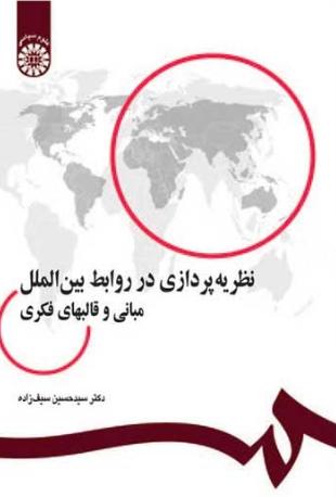 نظریه پردازی در روابط بین الملل: مبانی و قالب های فکری