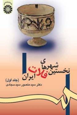نخستین شهرهای فلات ایران 1