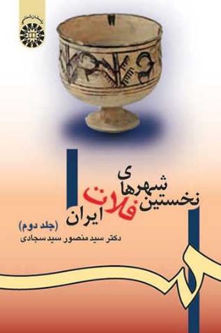 نخستین شهرهای فلات ایران 2
