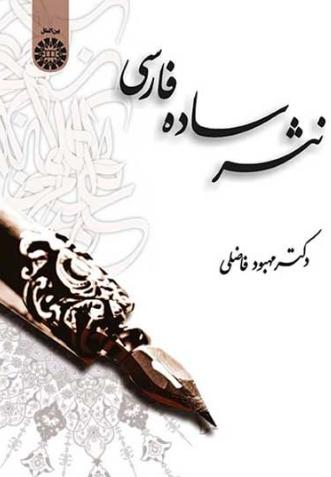 نثر ساده فارسی