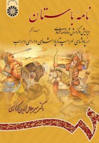 نامه باستان، ویرایش و گزارش شاهنامه فردوسی - جلد ششم: از پادشاهی لهراسپ تا پادشاهی دارای داراب