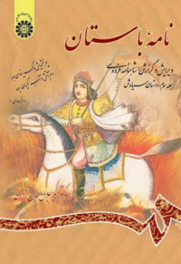 نامه باستان، ویرایش و گزارش شاهنامه فردوسی - جلد سوم: داستان سیاوش