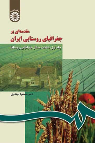 مقدمه ای بر جغرافیای روستایی ایران - جلد اول: شناخت مسائل جغرافیایی روستاها