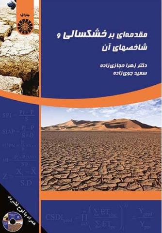 مقدمه ای بر خشکسالی و شاخص های آن