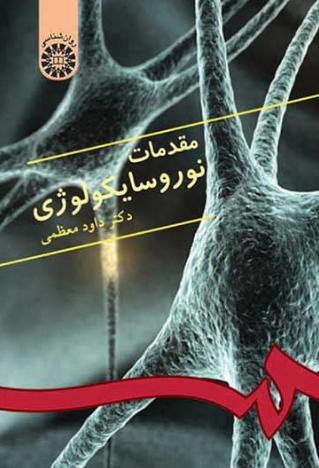 مقدمات نوروسایکولوژی