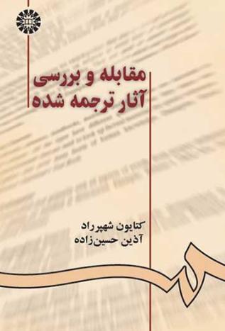 مقابله و بررسی آثار ترجمه شده
