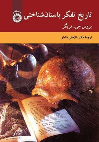 تاریخ تفکر باستان شناختی