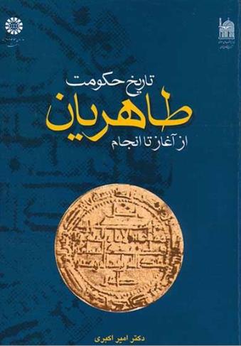 تاریخ حکومت طاهریان از آغاز تا انجام