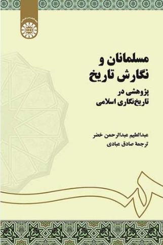 مسلمانان و نگارش تاریخ: پژوهشی در تاریخ نگاری اسلامی
