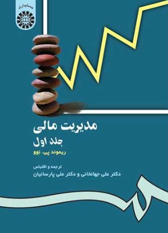 مدیریت مالی - جلد اول