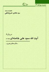 حدیث روزگار 26: خاطرات مستند سید هادی خسروشاهی درباره آیت الله سید علی خامنه ای (حفظه الله)