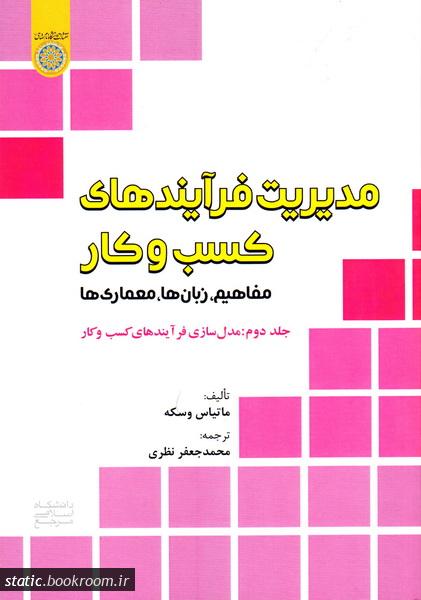 مدیریت فرآیندهای کسب و کار - جلد دوم: مدل سازی فرآیندهای کسب و کار