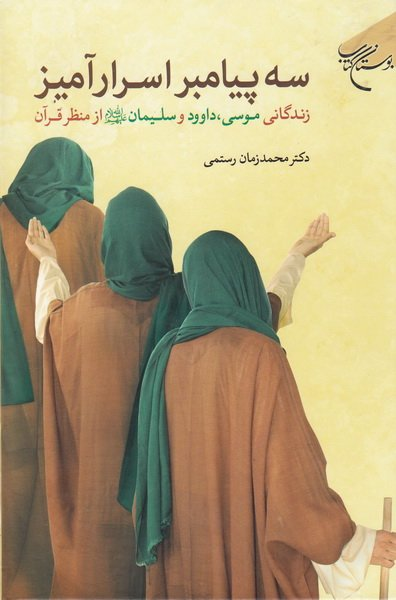 سه پیامبر اسرارآمیز: زندگانی موسی، داوود و سلیمان (علیهم السلام) از منظر قرآن