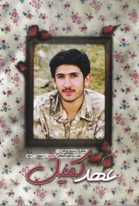 عهد کمیل: خاطرات مریم یوسفی همسر شهید مصطفی (کمیل) صفری تبار