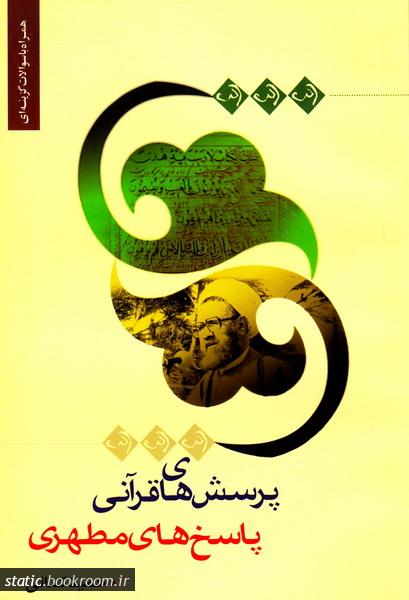 پرسش های قرآنی، پاسخ های مطهری