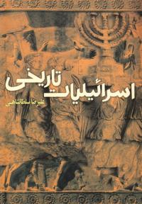 اسرائیلیات تاریخی