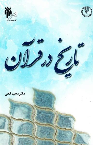 تاریخ در قرآن