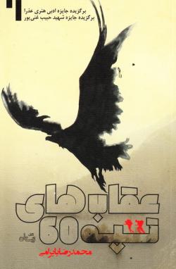 عقاب های تپه ی 60