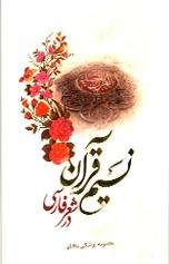 نسیم قرآن در شعر فارسی