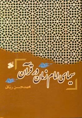 سیمای امام زمان در قرآن